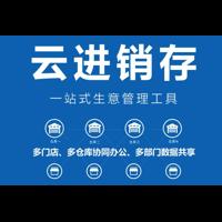 北海金蝶精斗云(云进销存)
