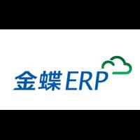 金蝶云(多组织协同云ERP)