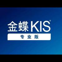 北海金蝶KIS专业版