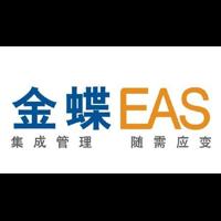 广西金蝶EAS软件(集团型企业管控)