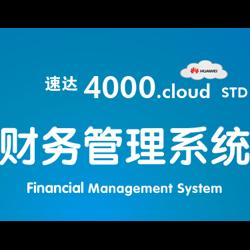 广西北海速达4000.cloud-STD的报价是多少钱