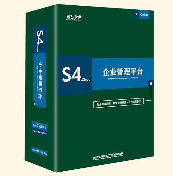 速达软件S4.cloud /B