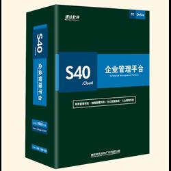 速达软件S40.cloud