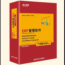 速达荣耀5000-PRO商业版