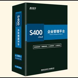 速达S400.cloud